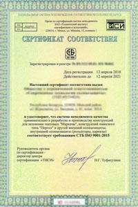 сертификат на маркизы